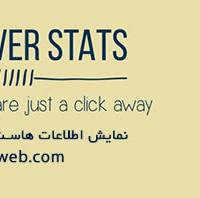 نمایش اطلاعات هاست و سرور وردپرس WP Server Stats