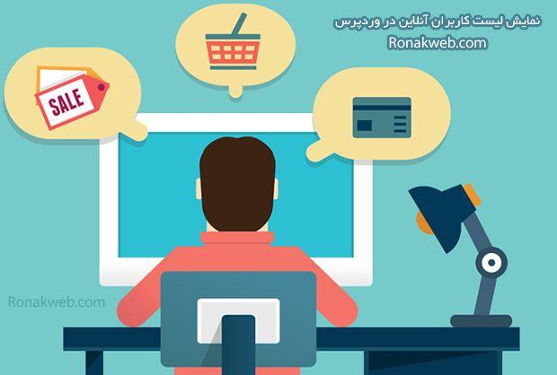 افزونه نمایش کاربران آنلاین وردپرس در برگه و پیشخوان User Online