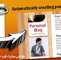 طراحی سایت فید خوان Rss با افزونه وردپرس انتشار مطالب خوراک