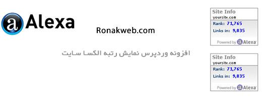 افزونه وردپرس ابزارک نمایش رتبه الکسا سایت