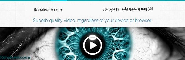 افزونه وردپرس ویدیو پلیر یا پخش کننده فیلم واکنش گرا